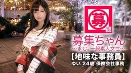 募集ちゃん ゆい 24歳 保険会社事務 2