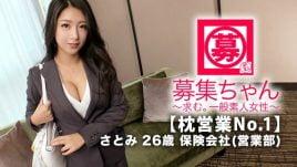 募集ちゃん さとみ 26歳 保険外交員 2