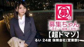 募集ちゃん るい 24歳 保険会社(営業部) 2