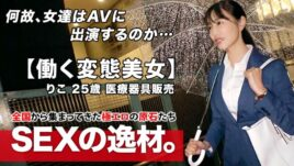 募集ちゃん りこ 25歳 医療器具販売(営業部)
