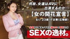 募集ちゃん るい 23歳 IT系企業(広報部)