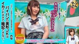 10分暗記で全問正解で10万円!目指せJK暗記王!色白美少女れな。