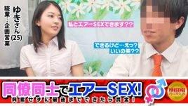 【同僚同士でエアーSEX!】同じ職場で働く男女の意識調査!(はせ/30歳 ゆき/25歳)もし男女意識せずに仕事してるならエアーSEXもできるよね?