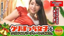 クリスマスに一人ぼっちな彼なし女子ナンパ! あみさん(19) 大学生。巨乳!!凄い巨乳女子をバス停で発見!