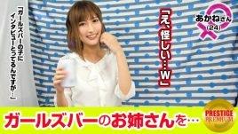 【超エロ デ ゴメンネ!】ガールズバーで働く女の子にインタビュー!あかね(24)