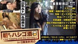 朝までハシゴ酒 20 in 日暮里駅周辺