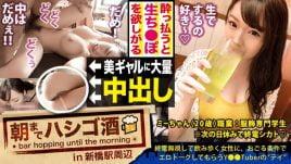 朝までハシゴ酒 50 in 新橋駅周辺