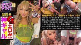 渋谷のクラブで捕獲したおっとり関西弁のド派手黒ギャル☆ぷりっぷりのGカップ乳を見せつけながらイキ狂い!!スレンダー美ボディをくねらせ極限までおチ〇ポ貪る生粋の淫乱娘