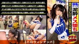 渋谷の街でハッピーハロ淫ナンパ!!オフパコ人数×××人のエロコスレイヤーが泥酔メス堕ち!淫乱ナース姿で大絶叫の鬼ピス交尾記録を未承認公開