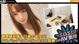 【淫乱ギャル】エロエロ!AV面接 Case.09 SEX大好きな専門学生を変態面接で痙攣調教!