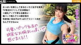 【スポーツ女子】ナンパで口説いたスポーツ女神たち!ランニング系女子★女子大生かのんちゃん20歳