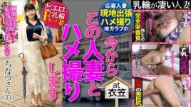 今からこの人妻とハメ撮りします。62 at 神奈川県横須賀市衣笠駅