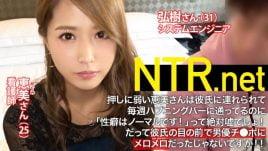 NTR.net case1